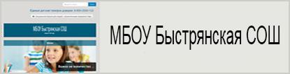 МБОУ Быстрянская СОШ